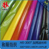 各种规格 油光布 适用于羽绒服 时装 面料