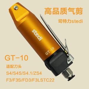 司特力stedi气剪GT-10风剪气动剪刀剪元器件