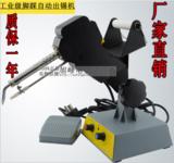 936焊台 出锡电烙铁套装 可调温脚踏焊锡机 脚踩
