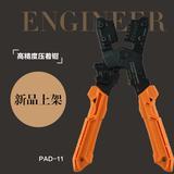 日本工程师压线孔可替换式高精度压着钳原装进口剥线钳