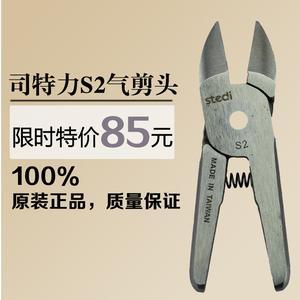 供应司特力STEDI气剪刀头S2气剪刀气剪嘴剪刀头