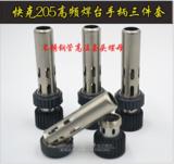 快克205高频焊台150W烙铁手柄通用不锈钢管高温