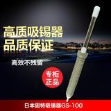 日本固特吸锡器手用吸锡筒吸锡枪吸锡泵焊接维修用锡渣