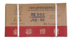 金桥焊条502-4.0
