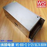 纬硕0-12V800W可调开关电源 0-12V电源
