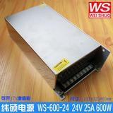 纬硕24V600W开关电源 24V25A开关电源