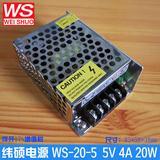 纬硕5V4A开关电源 5V20W开关电源 显示屏
