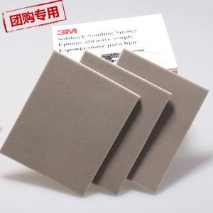 代理正品3M海绵砂纸背绒表面精细抛光海绵磨块砂纸手