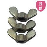 陕西鑫盛蝶型螺母 Φ12