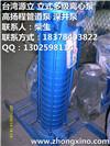 台湾源立立式多级离心泵VMP80-11制冷系统泵