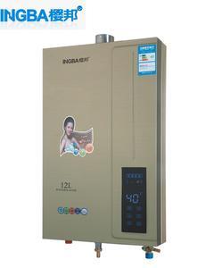 樱邦燃气热水器R56