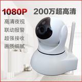 1080P网络摄像机百万高清无线摄像头手机远程监控