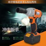 厂家直销佐尔顿ZL-201分体式电动扳手电钻批发