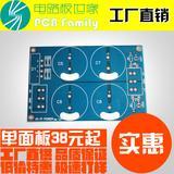 PCB打样制作 单面板线路板制作加工生产小批量