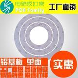 PCB打样制作铝基板快速打样高导热铝基板电路板打样