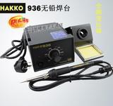 批发高品质白光936防静电恒温焊台无铅可调电烙铁