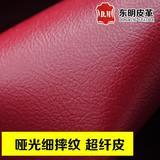 细纹 柔软 仿真皮 超纤皮料1.2mm