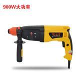 厂家直销佐尔顿MJS款坚固电动工具轻型电锤