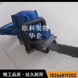 扩压机带动矿用风动链锯    气动切木材链锯