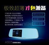 安培A505超大屏1080P高清后视镜记录仪