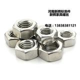 DIN934 304不锈钢六角螺母.六角螺帽.螺栓
