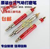 台湾气动打磨机 风动抛光机风磨笔 气动风磨笔