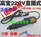 高宝220V电批 电动起子 电动螺丝刀 1/4电批