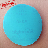 厂价直销韩国太阳L321T植绒圆盘砂 太阳拉绒片