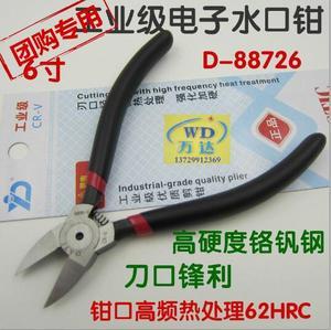 726水口钳 电子钳 模型斜口钳 6寸塑胶钳 剪钳