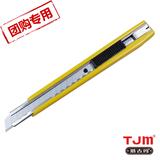 批发LC-303皮革专用刀 专业裁纸工具