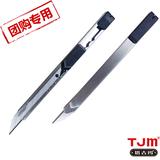 精致耐用30度小号美工刀批发 LC-390N