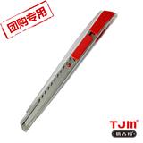 彩色透明9mm美工刀批发 小号壁纸刀