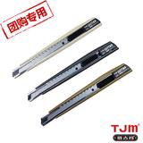 塔吉玛热销9mm小号美工刀,介刀