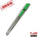塑料工具刀 贴膜工具 裁纸刀LC-300