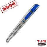 tjm品牌LC-300塑料9mm介刀 透明美工刀