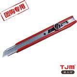 旋转式美工刀 小手工刀具 TJM LC-304