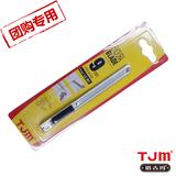 塔吉玛LC-301介刀 小号美工刀