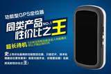 车用GPS定位器免安装超长待机防盗跟踪追踪防丢失