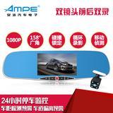 安培A501HD车载后视镜双镜头5寸高清夜视行车记