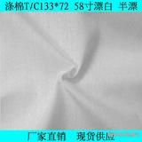 涤棉混纺TC65/35133*72衬衣面料