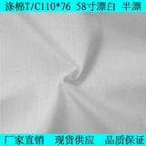涤棉混纺tc110*76布料服装口袋布热转印面料