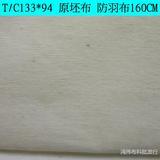 涤棉混纺tc133*94防羽布厨师护士服装