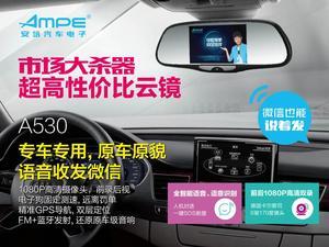 安培A530汽车后视镜行车记录仪双镜头高清夜视