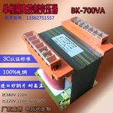 单相变压器BK700VA单相干式隔离控制变压器 3