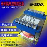 单相变压器BK250VA单相干式隔离控制变压器 3