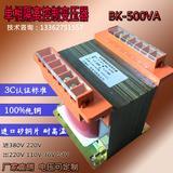 单相变压器BK500VA单相干式隔离控制变压器 3