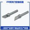 高频焊咀 快克90W焊台 203H刀型烙铁头