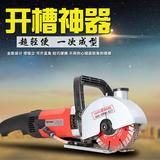 深圳厂家无死角开槽机一次成型大功率水电开槽 批发
