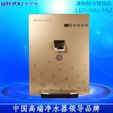 乐尔优LEY-GXJ-7AZ速热制冷管线机三秒出水