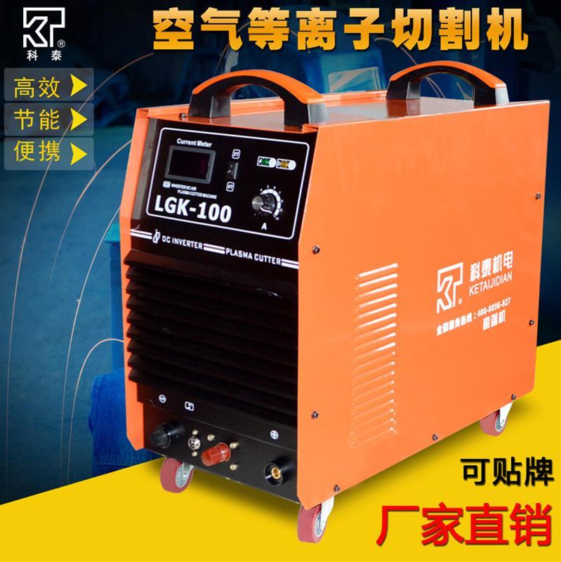 空气等离子弧切割机 厂家直供mos逆变便携式焊机图片
